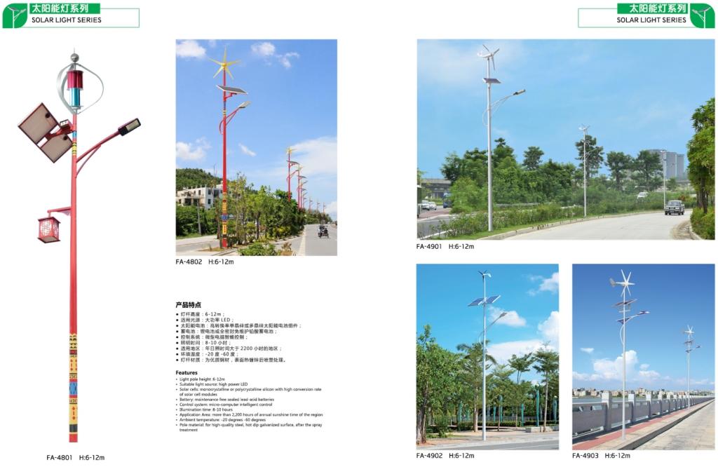 太阳能灯系列照明P48-49