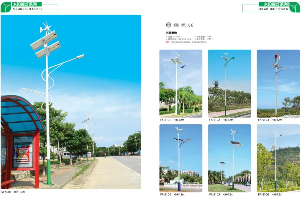 太阳能灯系列照明P50-51