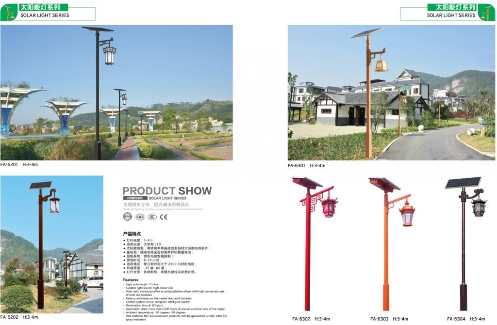 太阳能灯系列照明P62-63
