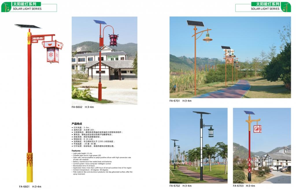 太阳能灯系列照明P66-67