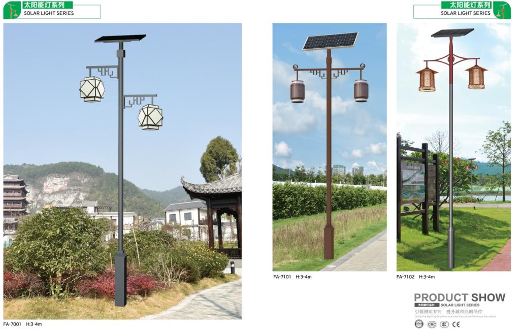 太阳能灯系列照明P70-71