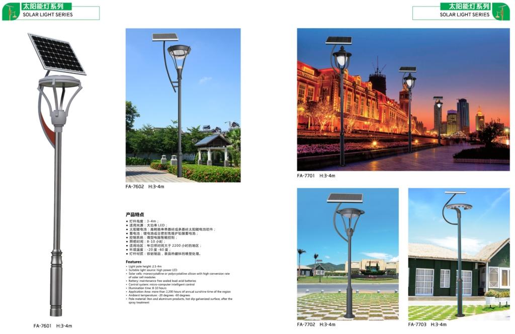 太阳能灯系列照明P76-77