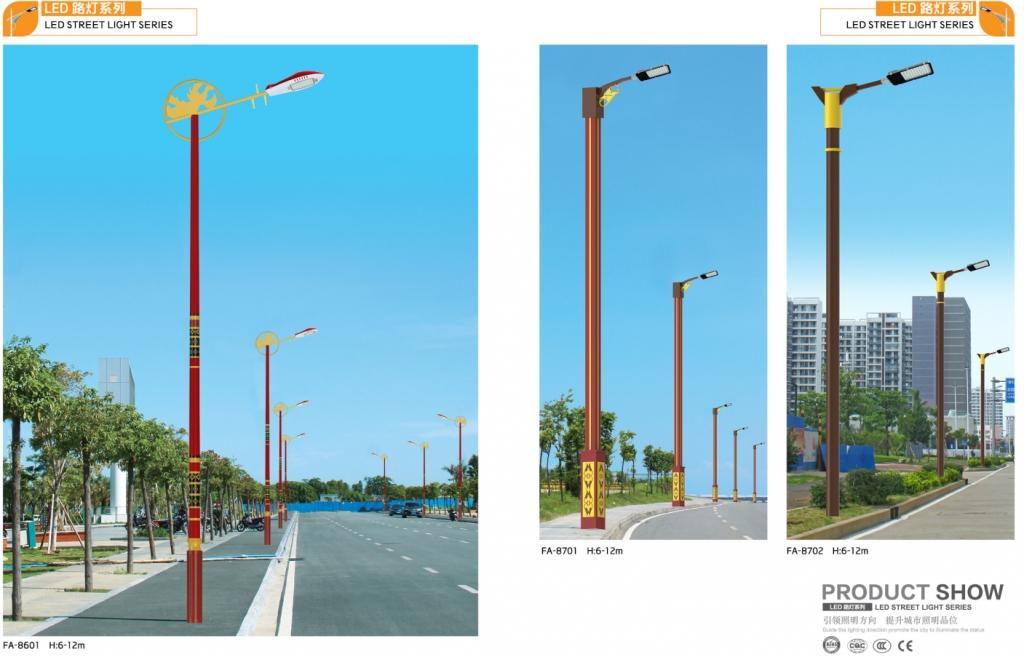 LED路灯系列照明P86-87