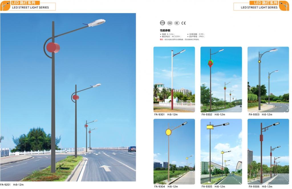 LED路灯系列照明P92-93