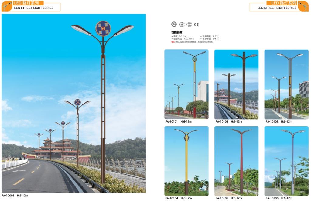 LED路灯系列照明P100-101