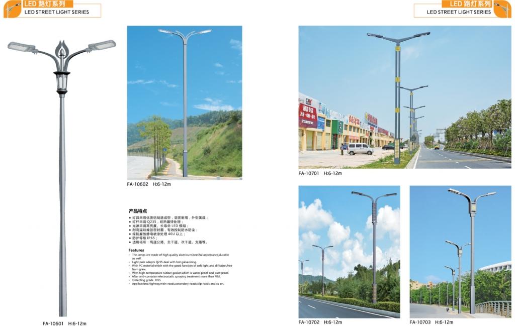 LED路灯系列照明P106-107