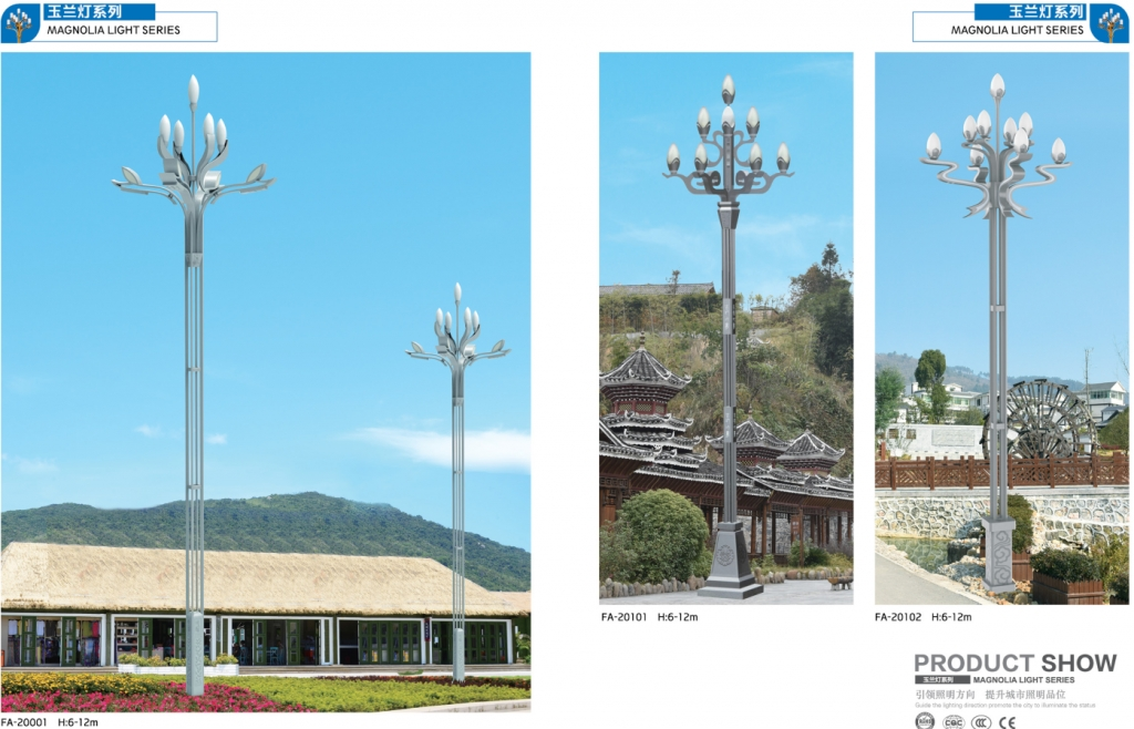 景观玉兰灯照明系列P200-201