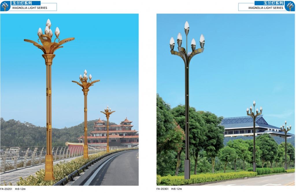 景观玉兰灯照明系列P202-203