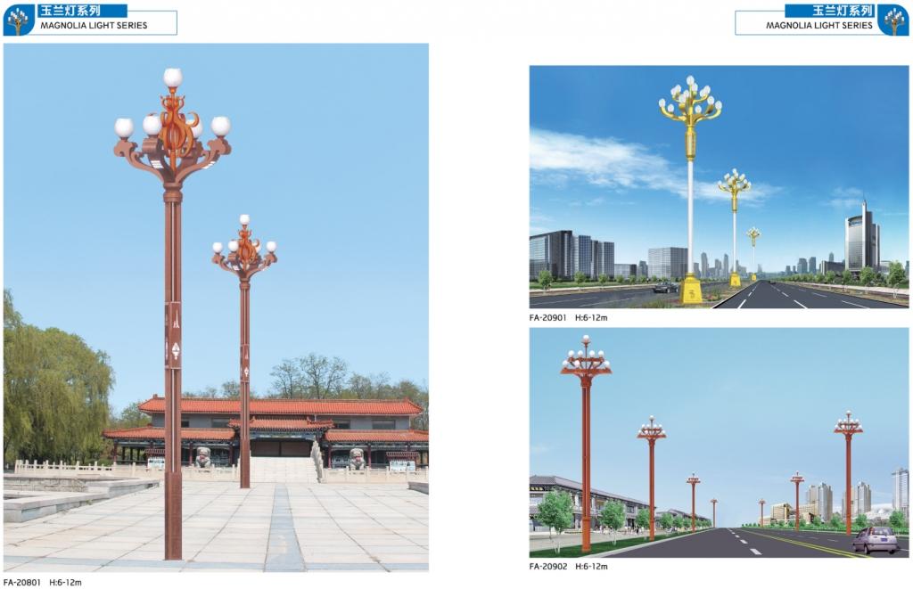 景观玉兰灯照明系列P208-209