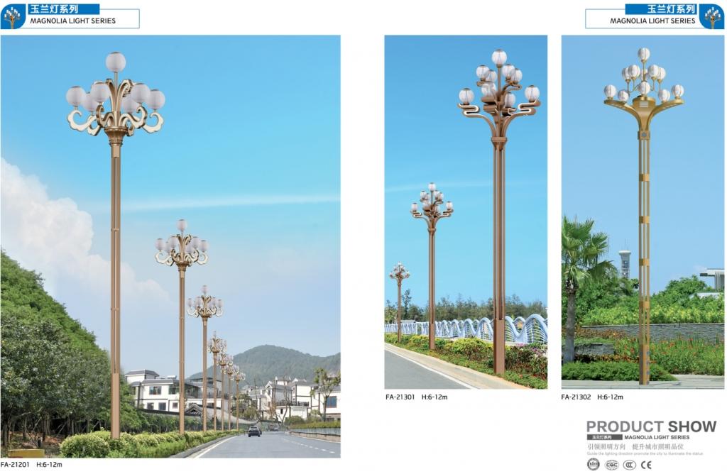 景观玉兰灯照明系列P212-213