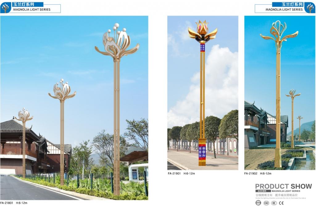 景观玉兰灯照明系列P218-219
