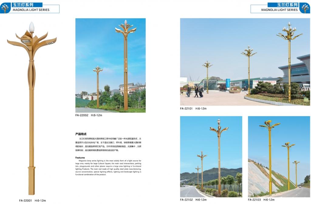 景观玉兰灯照明系列P220-221