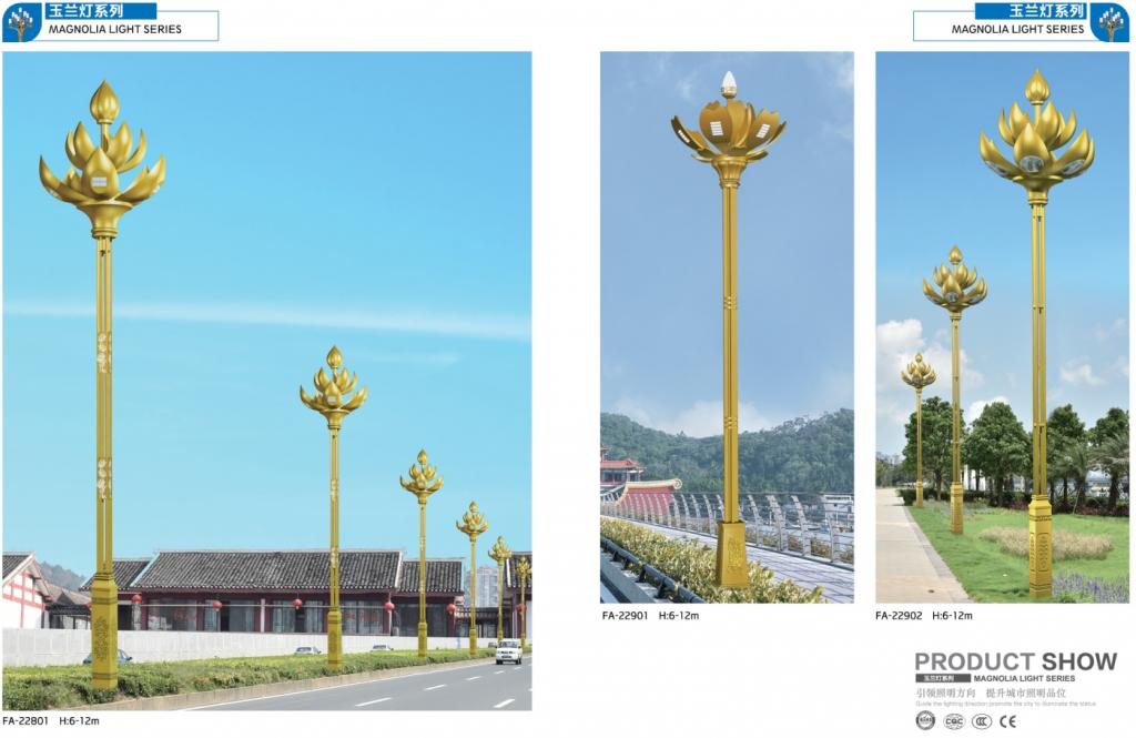 景观玉兰灯照明系列P228-229