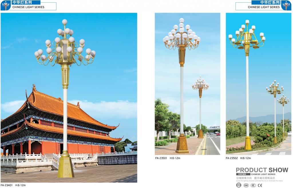 中华灯照明系列P234-235