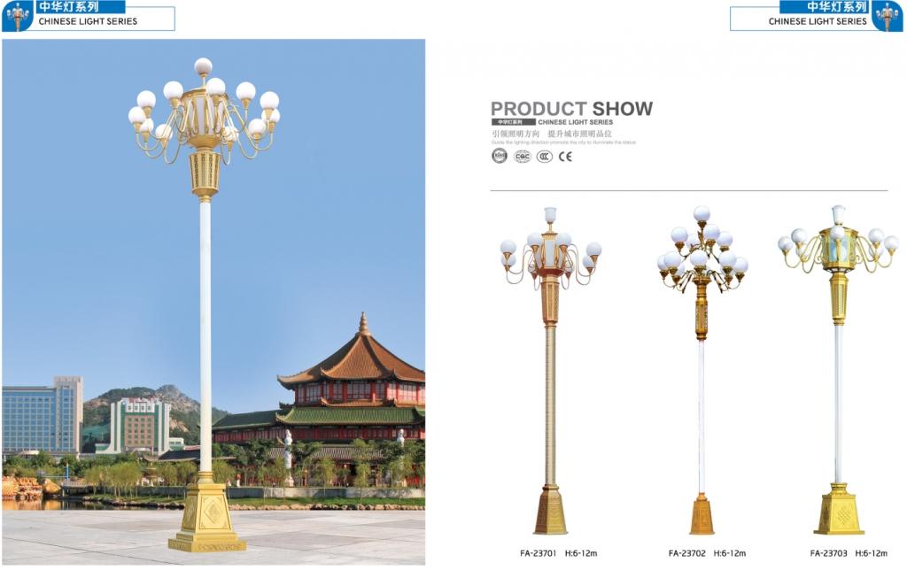中华灯照明系列P236-237