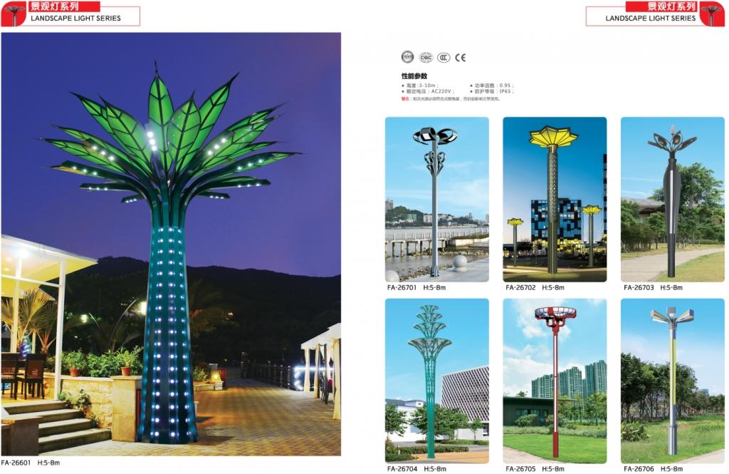 景观照明系列P266-267