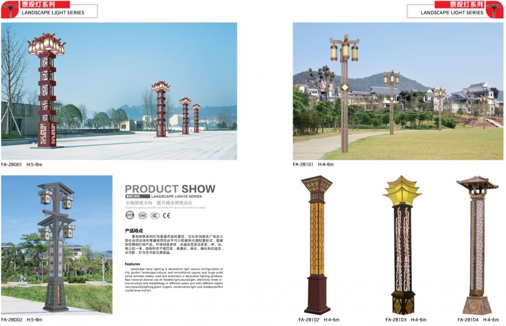 景观灯照明系列P280-281