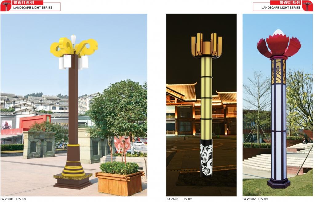 景观照明系列P268-269