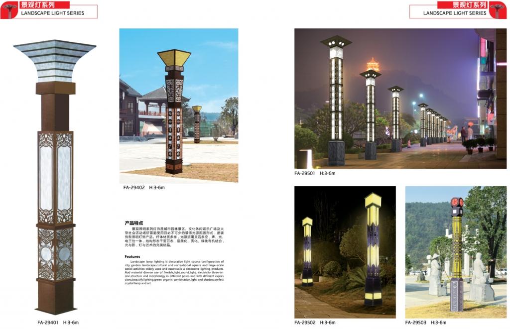 景观灯照明系列P294-295