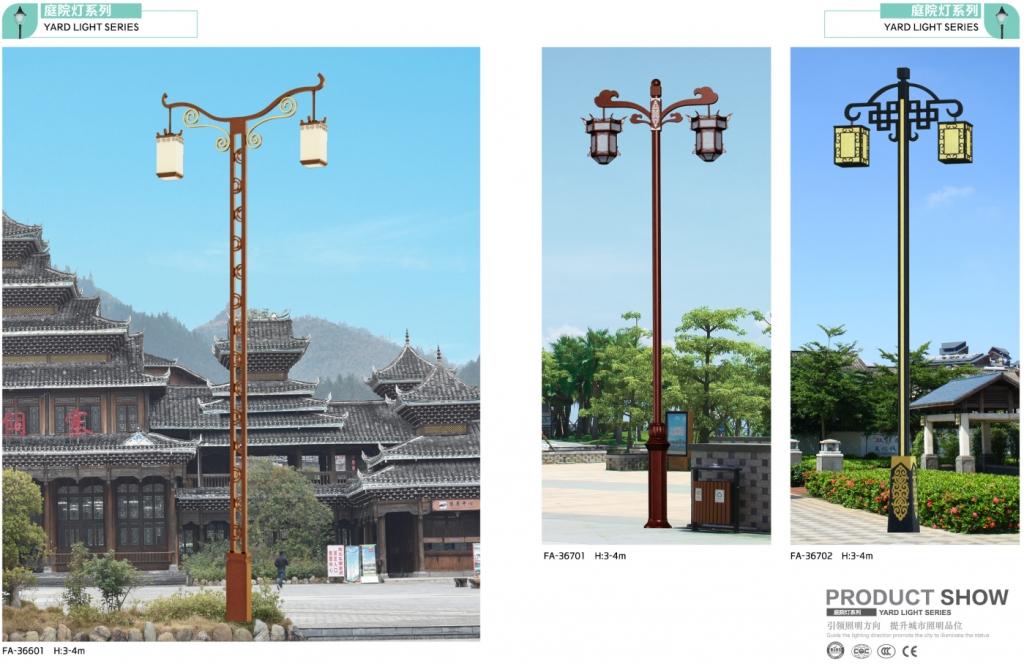 庭院灯照明系列P366-367