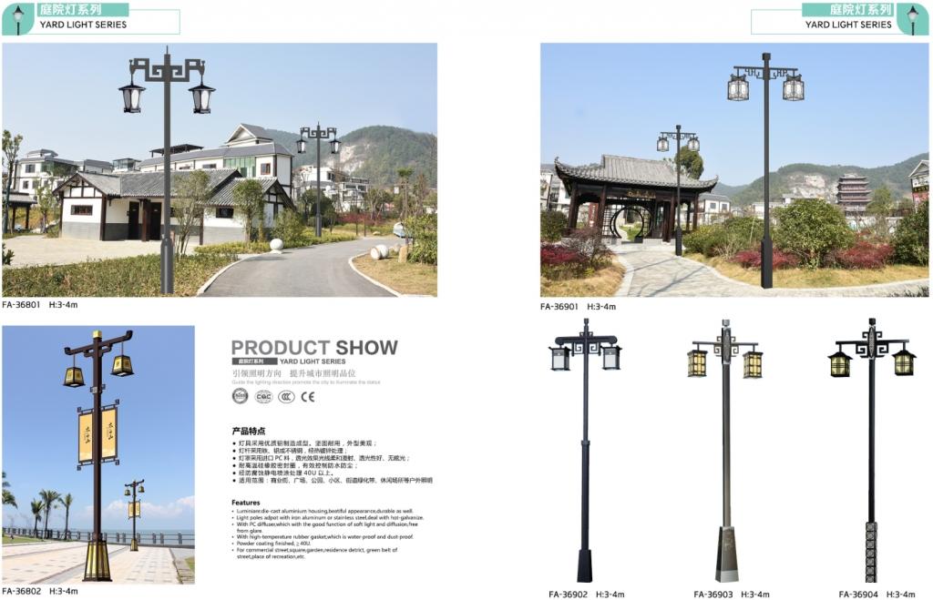 庭院灯照明系列P368-369