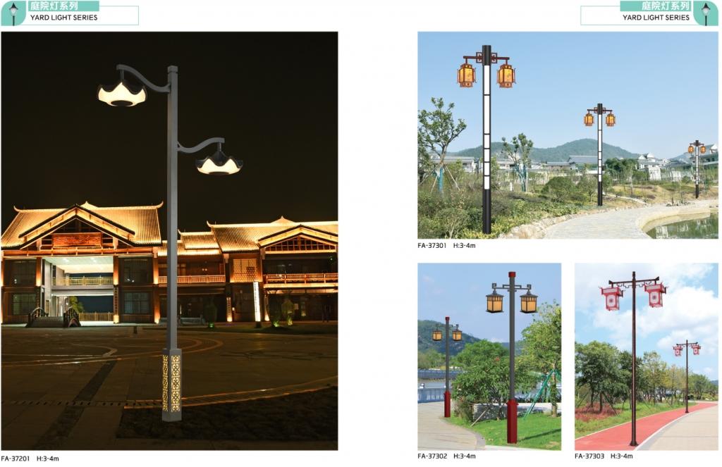 庭院灯照明系列P372-373