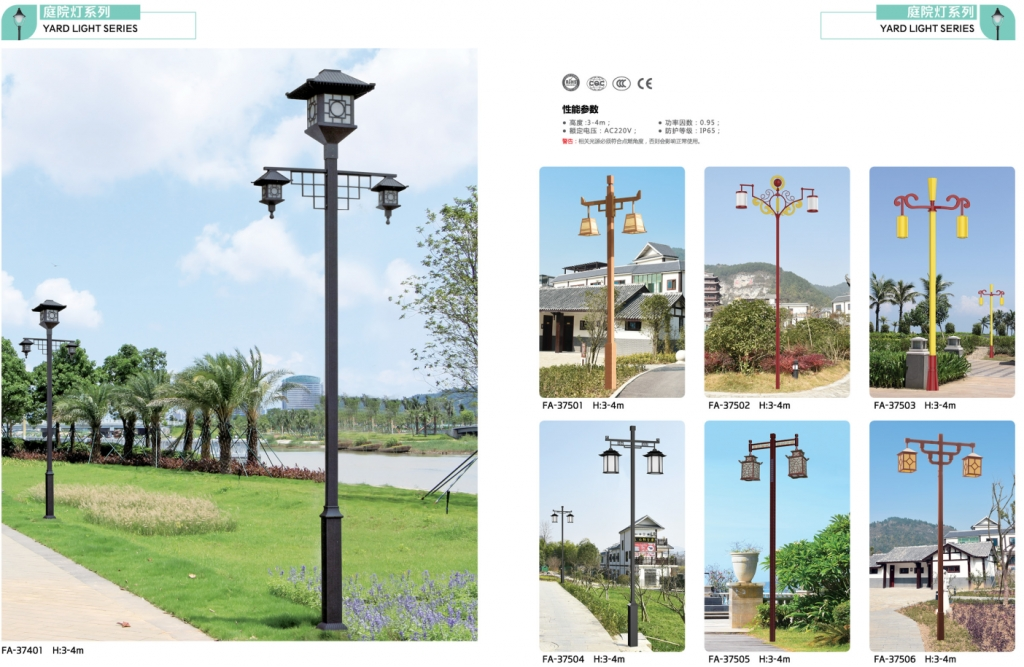 庭院灯照明系列P374-375