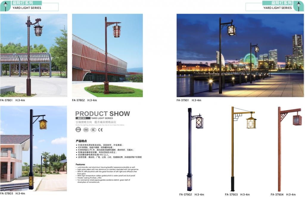 庭院灯照明系列P378-379