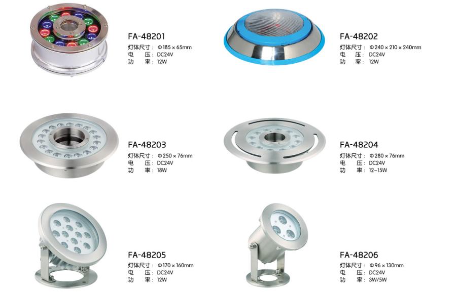 LED水底灯P482